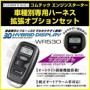 日本最大級 コムテック エンジンスターターセット WR530 コムテック【Be-242 GC/GF系/Be-970/Be-965/Be-964】 インプレッサ インプレッサ (XV/スポーツ/G4含む) H9.9~12.8 GC/GF系 COMTEC 本体/ハーネス/オプションセット, 開聞町:220b150f --- cartblinds.com
