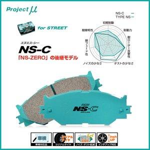 本物保証!  Projectμ フロント用 プロジェクトミュー ブレーキパッド NS-C エヌエス・シー NS-C Projectμ TOYOTA/LEXUS フロント用【F136】 「NS-ZERO」の後継モデル, PATISSERIE CUISSON:0400aaf2 --- onlinevallei.nl