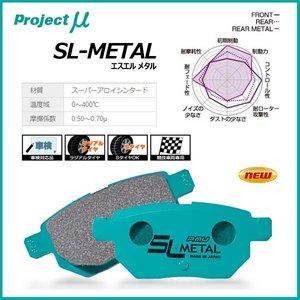 世界有名な Projectμ SUZUKI プロジェクトミュー ブレーキパッド SL-METAL リア用 エスエルメタル リア用 SUZUKI スズキ【R889 SL-METAL】 ドリフトやジムカーナなどで鋭いロック性能を向上しました!, 中道町:8db3db47 --- mikrotik.smkn1talaga.sch.id
