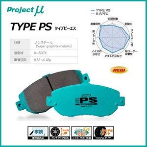 いいスタイル Projectμ プロジェクトミュー ブレーキパッド TYPE PS パーフェクトスペック フロント用 MITSUBISHI ミツビシ【F585】, 越廼村 e718d71d