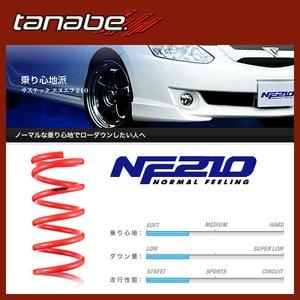 2020年春の TANABE タナベ SUSTEC サステック NF210 HONDA 軽カー ライフ ,JB6 03/9~08/10 【JB6NK】, 人形会館 京玉 5308335b