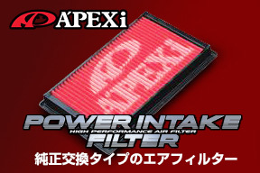 APEXi POWER INTAKE FILTER