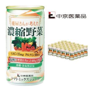 中京医薬品 薬屋さんが考えた濃縮野菜 190ml×30缶
