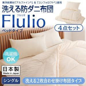 【希少!!】 東洋紡素材「アルファイン(R)」&「コンフォロフト(R)」使用 洗える防ダニ布団【Flulio】フルリオ ベッドタイプ 4点セット 洗える2枚合わせ掛け布団タイプ:シングル アレルギーを気にせず、快適で安心な眠りへ, e-monoうってーる:b294dd0f --- ancestralgrill.eu.org