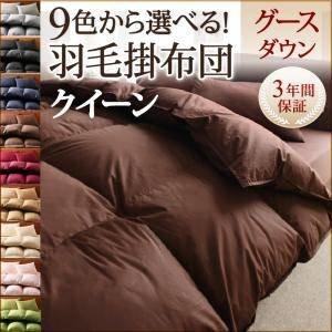 【安心発送】 9色から選べる!羽毛布団 グースタイプ 掛け布団 クイーン, カンナミチョウ fc0038b9