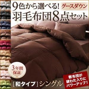 【1着でも送料無料】 9色から選べる!羽毛布団 グースタイプ 8点セット 和タイプ シングル, SPIRAL SCRATCH 72d1bdf7