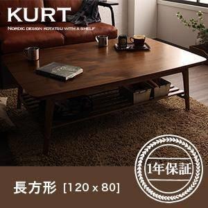 最新の激安 天然木ウォールナット材 北欧デザイン棚付きこたつテーブル 【KURT】クルト/長方形(120×80) 単品 こたつに、遊びゴコロを。, drawers(ドロワーズ):28d6be57 --- ancestralgrill.eu.org