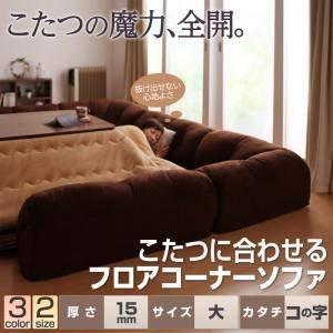 全日本送料無料 こたつに合わせる フロアコーナーソファ コの字タイプ 大 15mm厚 こたつの魔力、全開。~抜け出せない心地よさ~, クレーンスポーツ:370f129c --- mashyaneh.org