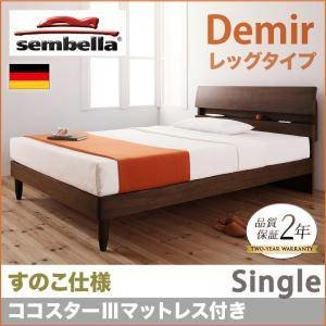 最新最全の 高級ドイツブランド【sembella】センべラ【Demir】デミール(レッグタイプ・すのこ仕様)【ココスター3マットレス】シングル ドイツで愛される天然素材にこだわった人気ブランド「センベラ」, dress code:1d6b5fa6 --- wildbillstrains.com