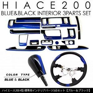 衝撃特価 ハイエース 200系 4型 インテリアパネル/シフトノブ/コンビハンドル 3点セット ブルーブラック 標準ボディ, ingot gallery d1d96cf9