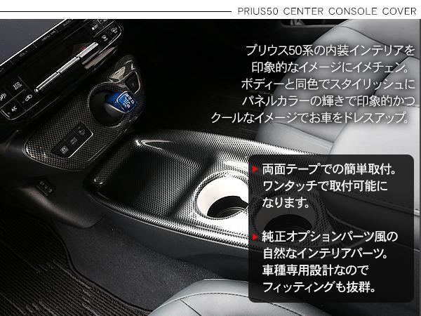 プリウス 50系 ZVW50 コンソールパネル 4P ドリンクホルダー シフトパネル カーボン ピアノブラック インテリアパネル