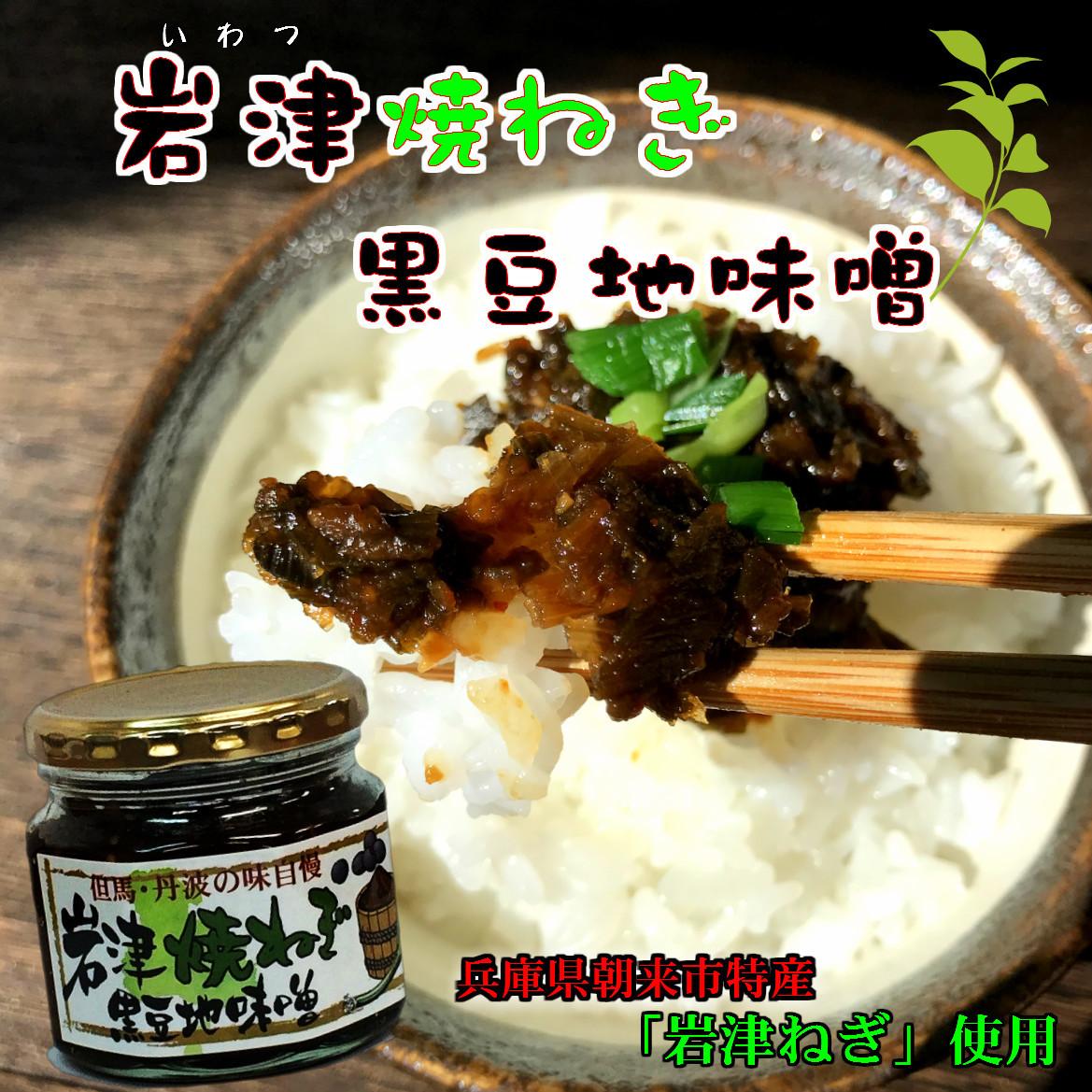 岩津ねぎ黒豆地味噌