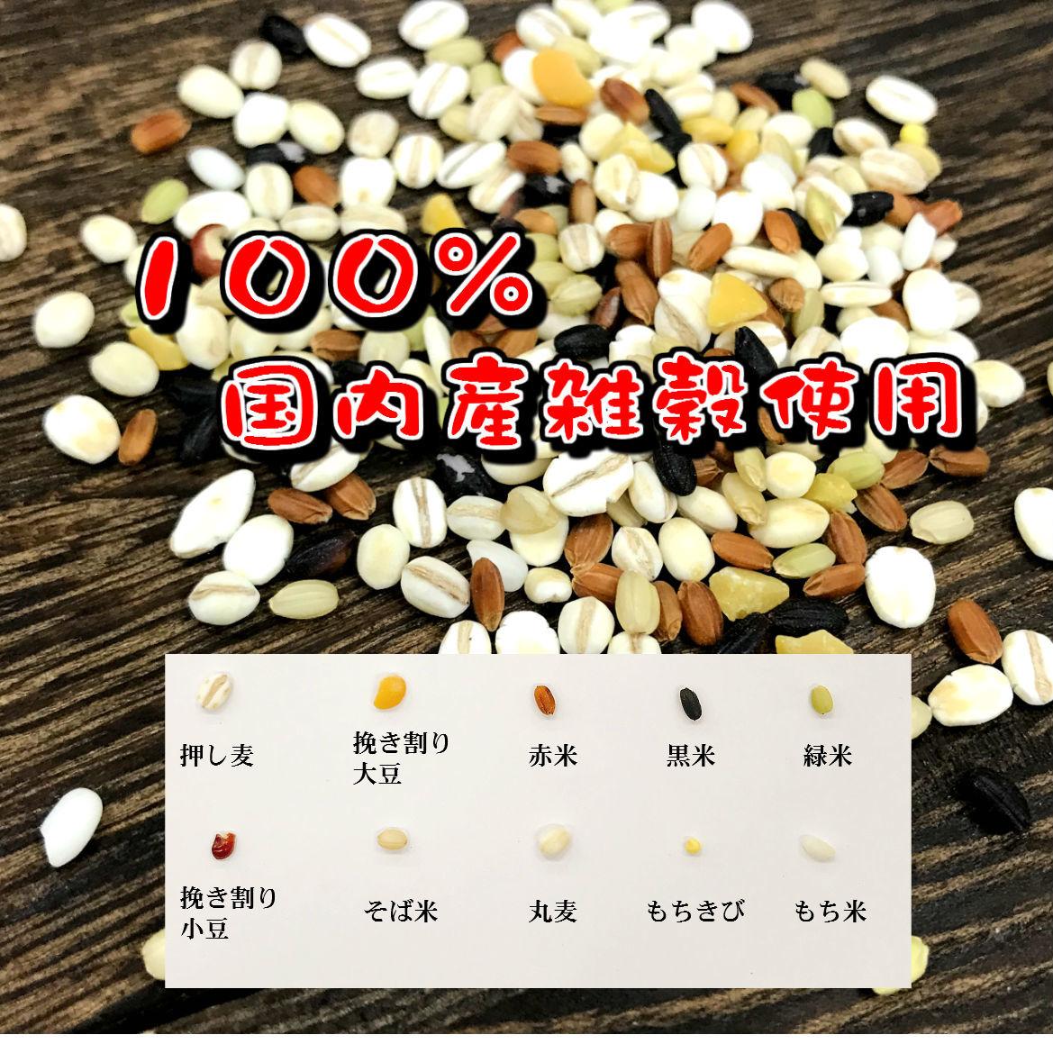 十穀米100%