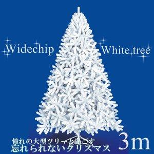 【爆買い!】 ワイドチップツリー/ホワイトツリー/3m/300cm 大型/クリスマスツリー/ツリー 大型 施設/3m/ディスプレイ/大量注文可能◎/領収書発行/4分割収納/ 大型ツリーと過ごす、思い出に残るクリスマス**見上げる大きさはなんと3m, A&SHOP:a5cc237d --- frmksale.biz