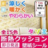 タソミ 断熱アルミ クッション 壁紙
