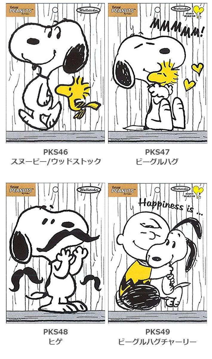 スヌーピー ピーナッツ Peanuts Snoopy ウォー ケイララ ポンパレ