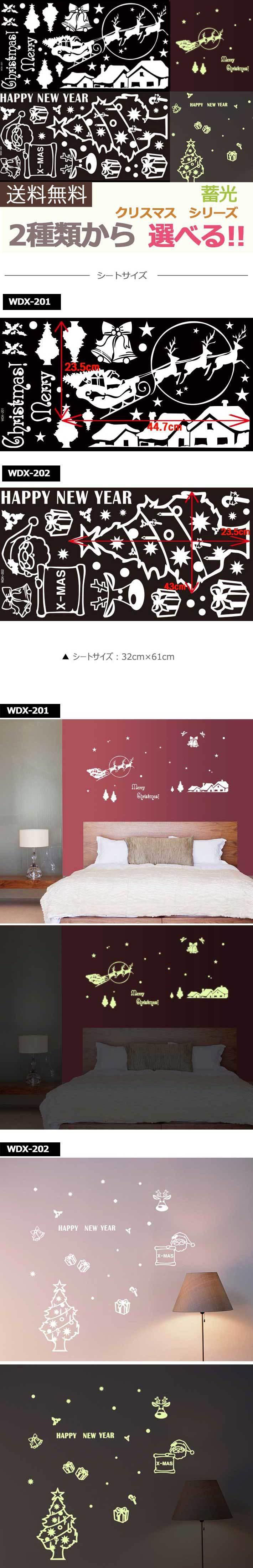 ウォールステッカー クリスマス 飾り 壁紙 結晶 蓄光 シ ケイララ