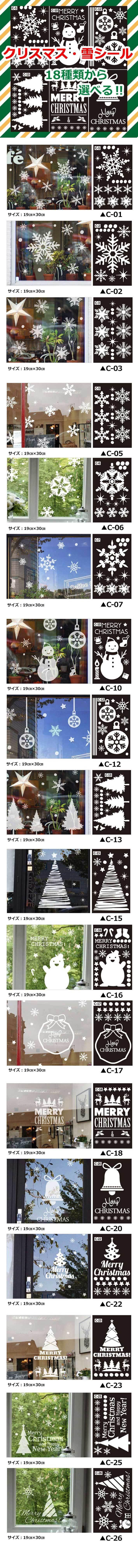 ウォールステッカー クリスマス 飾り 壁紙 シール 雪の結晶