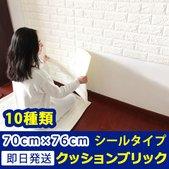 ブリック タイル(70cm×76cm)
