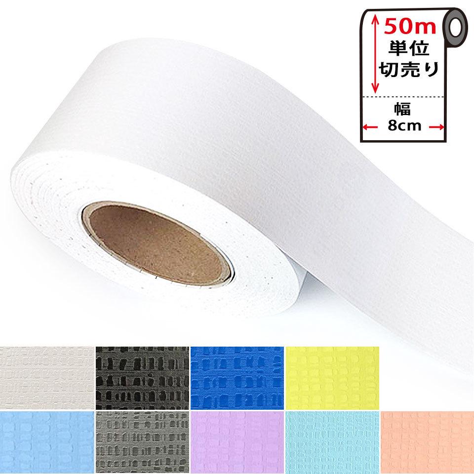 マスキングテープ 無地 幅広 幅8cm 50m単位 壁紙 ケイララ