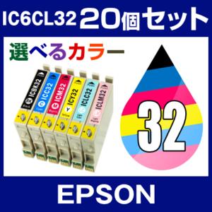 豪華 エプソン IC6CL32 IC6CL32 20個セット(選べるカラー) エプソン【互換インクカートリッジ インク】【ICチップ有(残量表示機能付)】EPSON IC32-6CL-SET-20【メール便】【インキ】 インク・カートリッジ インク 32, 安浦町:aae676a2 --- ccnma.org