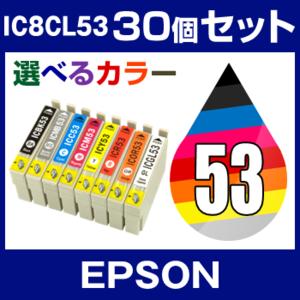 【2020春夏新作】 エプソン IC8CL53 30個セット(選べるカラー) エプソン【互換インクカートリッジ】【ICチップ有(残量表示機能付)】EPSON IC53-8CL-SET-30【メール便】【インキ】 インク・カートリッジ, HOBBYONE:6e4084ef --- ardhaapriyanto.com