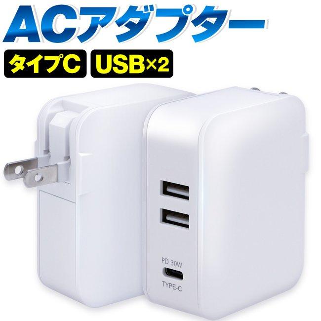 器 タイプ c iphone 充電 【USB充電器おすすめ】最新のiPhone12にも使える!USB