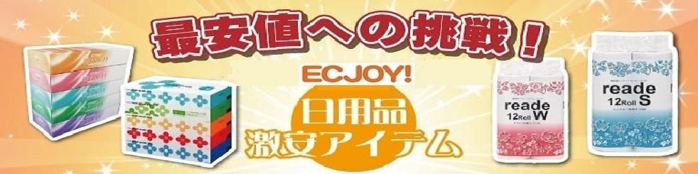 ECJOY!トップページ