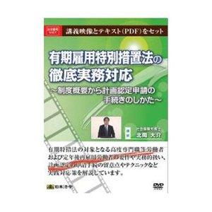 品質一番の DVD 有期雇用特別措置法の徹底実務対応 V47 ポイント消化【メーカー直送 DVD、期日指定、ギフト包装、返品、ご注文後在庫在庫時に欠品の場合、納品遅れやキャンセルが発生します。】 講義映像とテキスト(PDF)をセット!, ワカバヤシク:344f5384 --- frmksale.biz