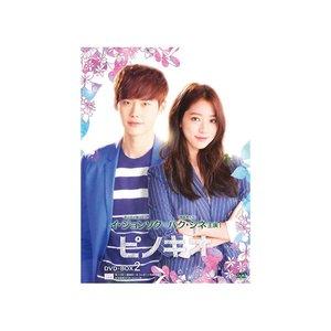 お得セット 韓国ドラマ ピノキオ DVD-BOX2 TCED-2907 ポイント消化【メーカー直送、期日指定、ギフト包装、返品、ご注文後在庫在庫時に欠品の場合、納品遅れやキャンセルが発生します。】, シルバーライフ f0525952