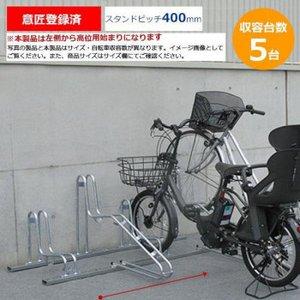ダイケン 自転車ラック サイクルスタンド CS-G5B 5台用 ポイント消化