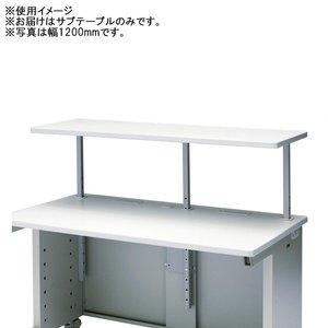 【オープニング 大放出セール】 サンワサプライ サブテーブル EST-115N サンワサプライ ポイント消化【メーカー直送 サブテーブル、期日指定、ギフト包装、返品、ご注文後在庫在庫時に欠品の場合、納品遅れやキャンセルが発生します。】 W(幅)1150mmのeデスク用!!, タキザワムラ:8ae97cf8 --- rise-of-the-knights.de
