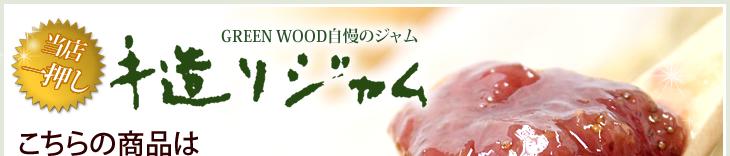 GREENWOOD手造りジャム