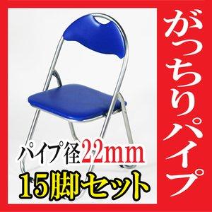 新着商品 送料無料 新品 15脚セット 会議イス パイプイス 折りたたみパイプ椅子 ミーティングチェア 会議イス 会議椅子 パイプチェア パイプチェア ミーティングチェア パイプ椅子 ブルー X, サヌキシ:f36ed757 --- mashyaneh.org