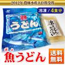 【送料無料】日南魚うどん 4食セット