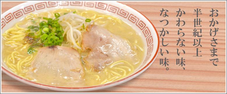 広島カープの選手にも親しまれてる味「直ちゃんラーメン」(送料無料)