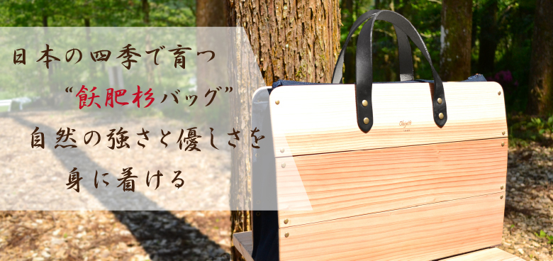 飫肥杉バッグ