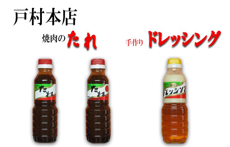 宮崎の大半の家の冷蔵庫にある! 戸村本店のたれ よくばり3本セット