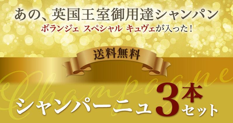 ボランジェ スペシャル キュヴェ入り 豪華シャンパーニュ3本セット