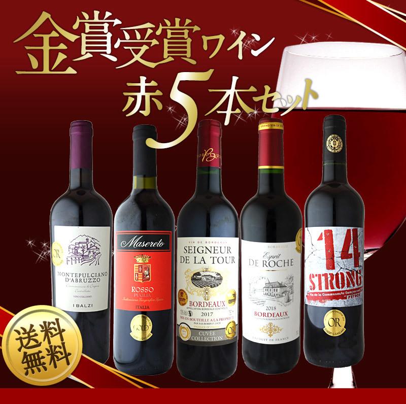 金賞ワインセット