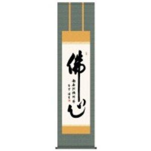 大人女性の 斉藤香雪 仏書掛軸(尺3) 「佛心」 ME2-113 丁寧に仕上げられた日本製の掛軸。, 鵜殿村:6613c5e9 --- teamab.de