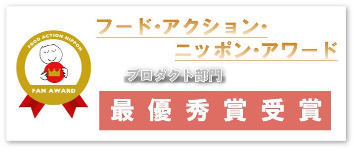 つや姫 フードアクション受賞