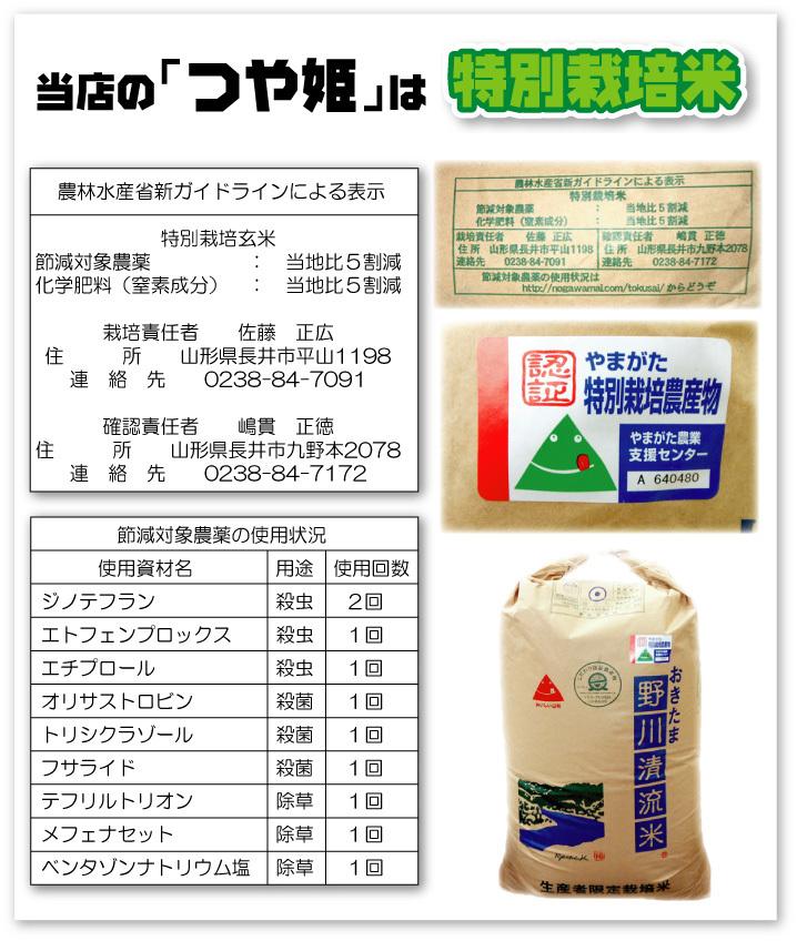 つや姫 特別栽培米