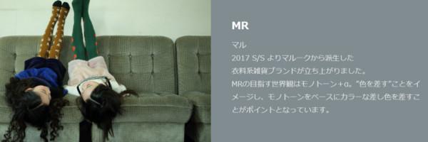 MR(マル)