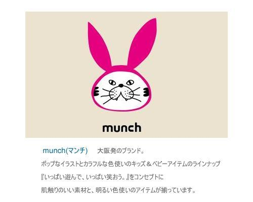 munch(マンチ)