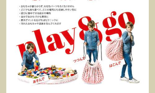 PLAY&GO(プレイアンドゴー)