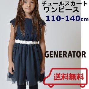 d63a2ef889cfc 送料無料 ワンピース 女の子 入学式 ジェネレーター フォー...|子供服 arbre ポンパレモール