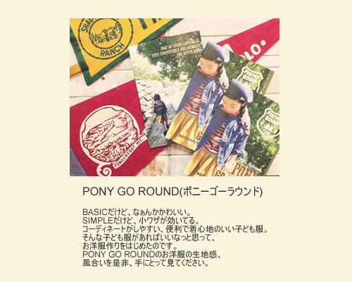 PONY GO ROUND(ポニーゴーラウンド)