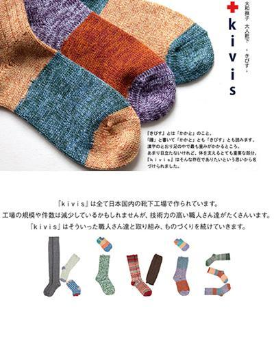 kivis(キビス)