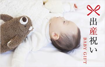 赤ちゃん出産祝い